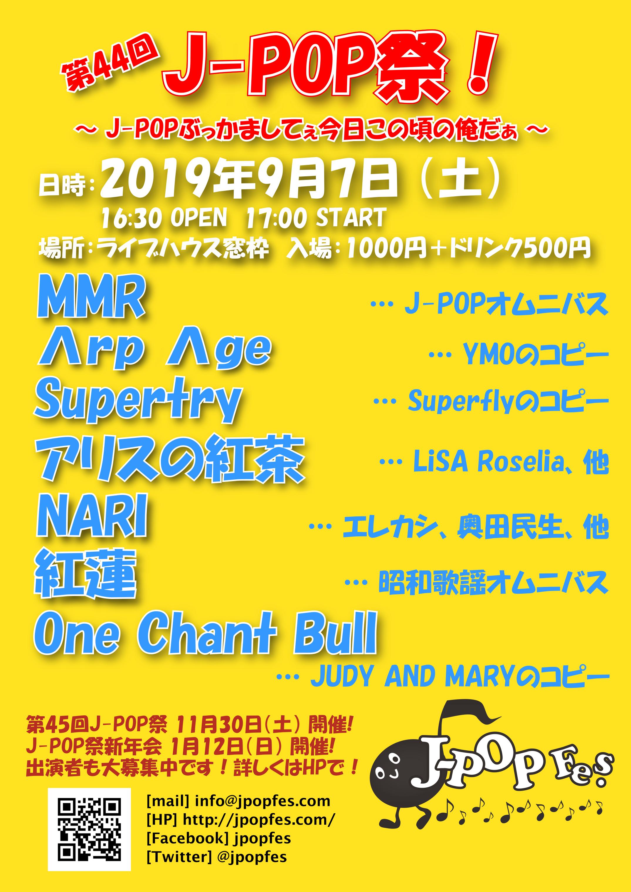 第44回J-POP祭