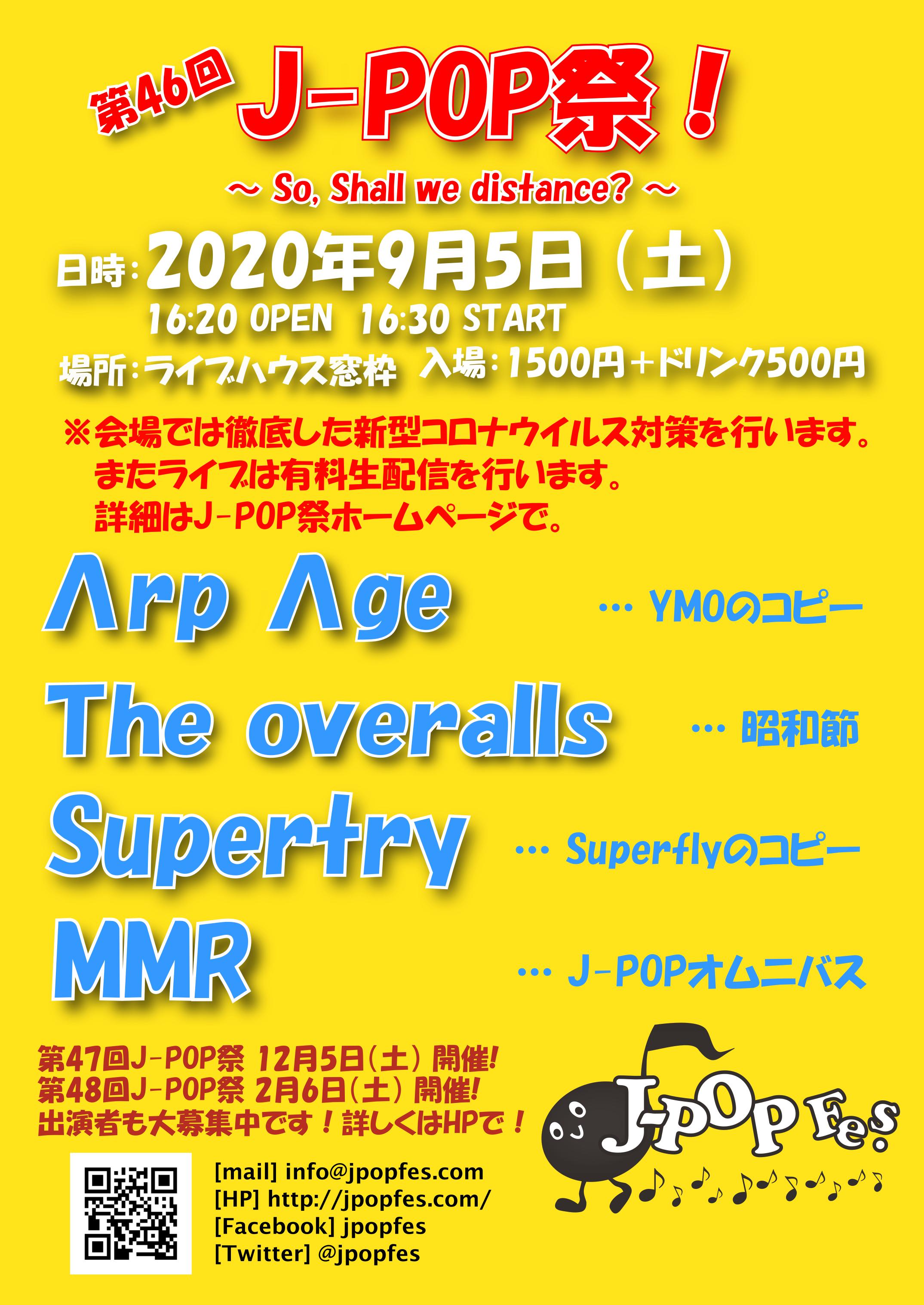 第46回J-POP祭フライヤー